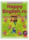 Английский язык 7 класс Happy English.ru Кауфман К.И.