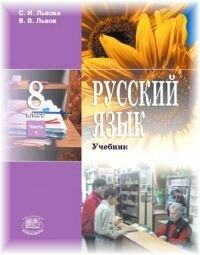 Учебник по русскому языку 8 класс скачать разумовская.