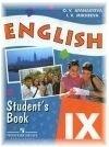 гдз по английскому 9 класс афанасьева