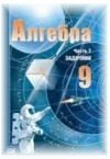 Алгебра 7 класс А.Г. Мордкович